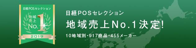 地域売上No.1決定!