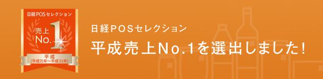 日経POSセレクション 平成売上No.1を選出しました