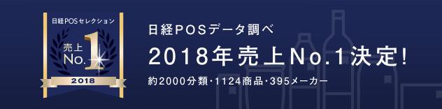 2018年売上No.1