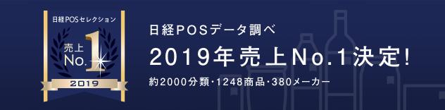 2019年売上No.1