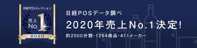 2020年売上No.1決定!