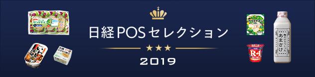 日経POSセレクション 2019