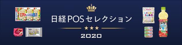 日経POSセレクション2020
