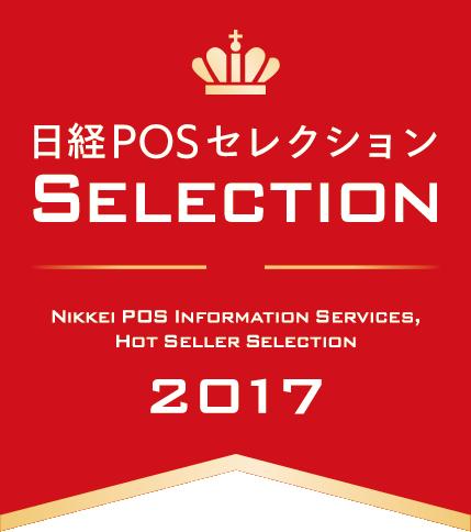 日経POSセレクション SELECTION 2017