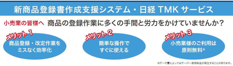 """商品登録に""""時短革命""""――日経TMKサービスのご紹介"""