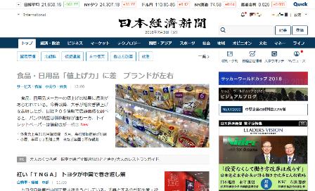 日経POSデータを活用した「データで読む消費」の記事が掲載されました