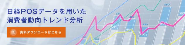 日経POSデータを用いた「消費者動向トレンド分析」を公開中