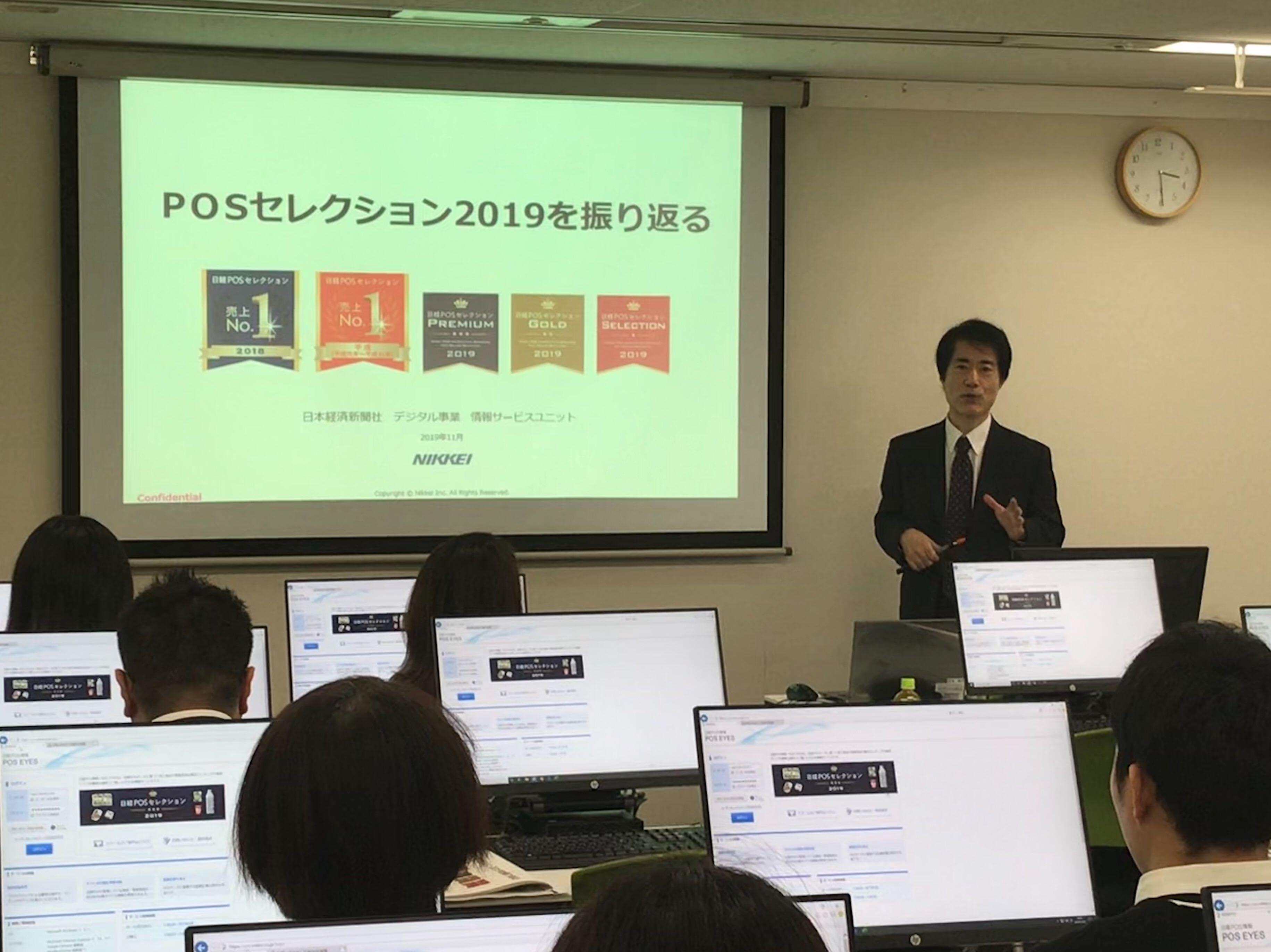 日経POS体験会(大阪)開催報告
